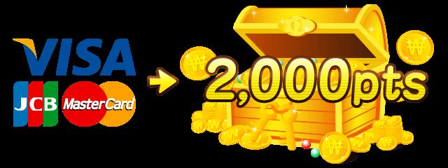 クレジットカード登録で無料ポイントGET!!